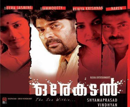 Ore-Kadal-New-Malayalam-Film-2007-500x500-e1497069368343